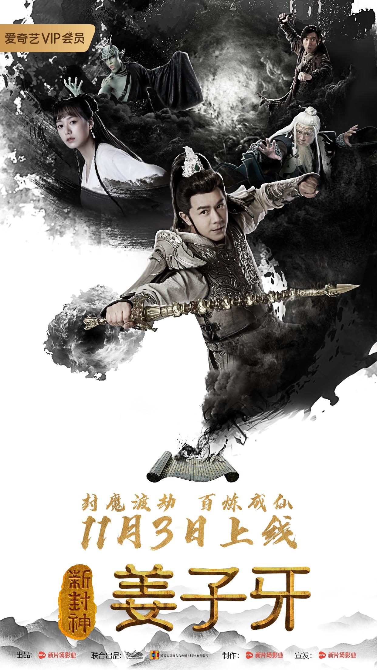 陈浩民再演封神系,《新封神姜子牙》定档11月3日