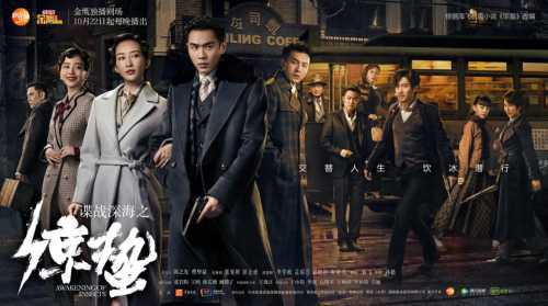 金盾影视中心再续《麻雀》系列剧《惊蛰》,收视率第一