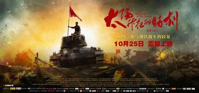 《太阳升起的时刻》今日全国上映开国大典礼炮与衡宝战炮共鸣