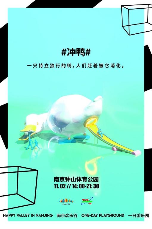 """""""一日游乐园""""11月2日空降南京,奏响南京欢乐谷开业前奏曲"""