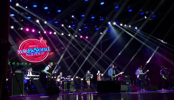 致敬经典-纪念BEYOND音乐会火爆岛城