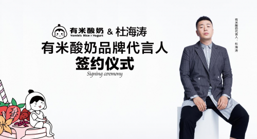 重磅!火爆全球的国民品牌有米酸奶宣布签约杜海涛当品牌代言人!