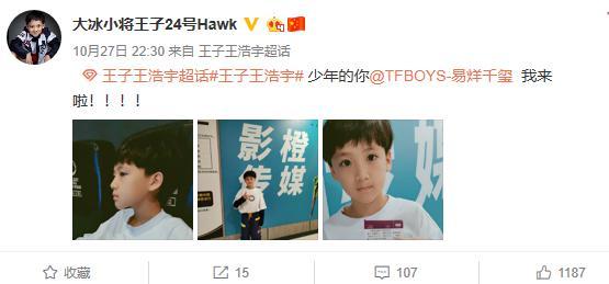 《少年的你》票房突破7.5亿王浩宇穿安踏儿童联名款帅气支持易烊千玺