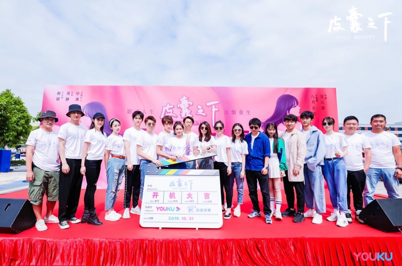 八月长安新剧《皮囊之下》深圳开机郑合惠子黄圣池领衔出演