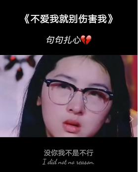 《不爱我就别伤害我》走红快手:哪段青春不伤感?