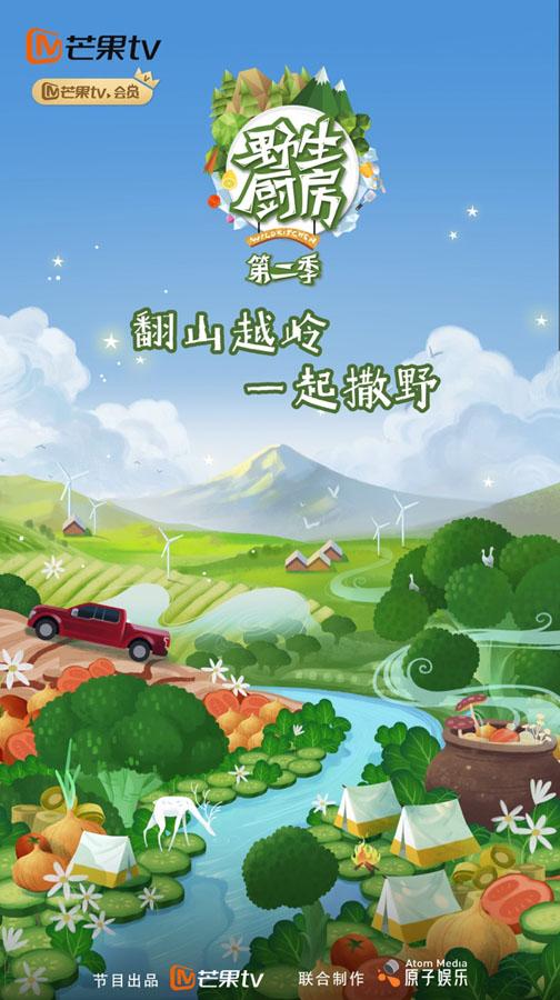 """李子柒被曝加盟《野生厨房2》,姜妍""""美厨娘""""地位不保?"""
