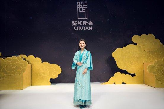刘珂矣应邀出席『楚和听香CHUYAN・开元』中国国际时装周专场发布会观秀