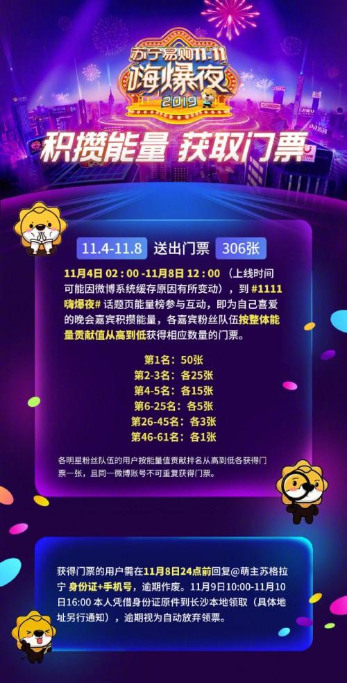 苏宁双十一狮晚官宣明星阵容,为什么有刘宇宁?