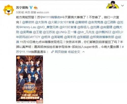 苏宁双十一狮晚微博打榜开启,李紫婷榜单暂时垫底?