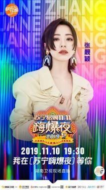 苏宁双十一狮晚:海豚音公主张靓颖vs音乐才子吴青峰