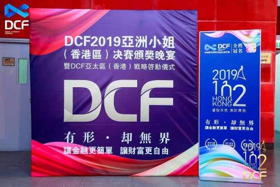 DCF2019亚洲小姐(香港区)决赛颁奖晚宴在亚视隆重举行