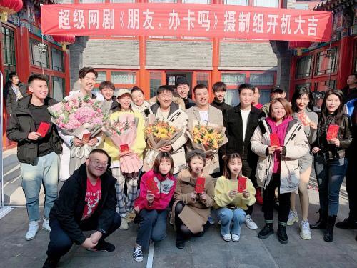 董力、张已桂主演网络剧《朋友,办卡吗》北京开机