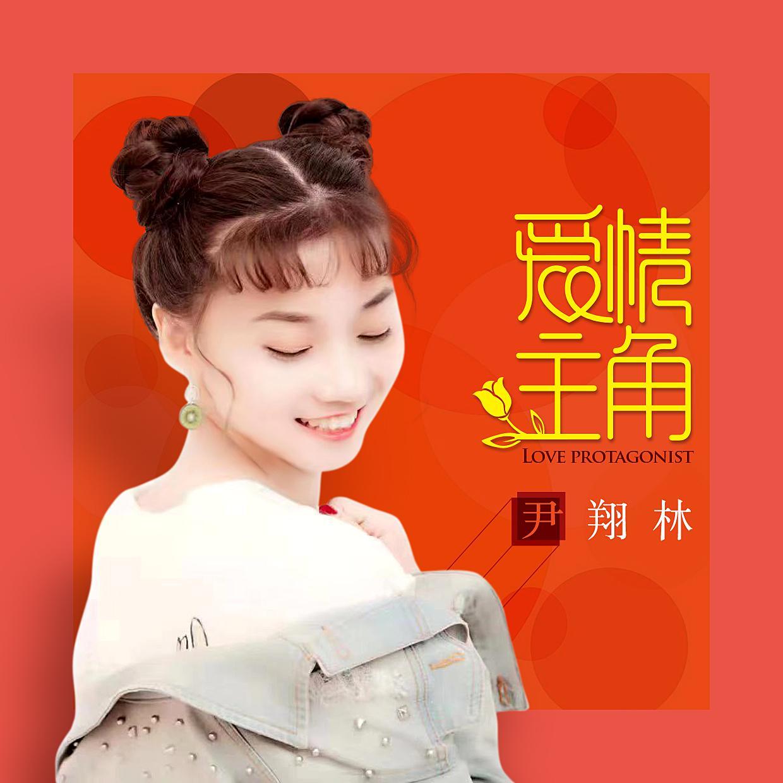 尹翔林蜜语献唱新单我想做你的《爱情主角》