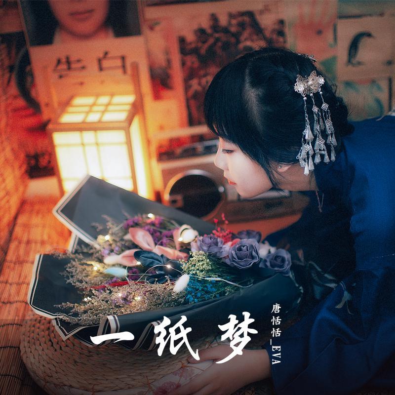 唐恬恬原创新单《一纸梦》上线月下寻忆