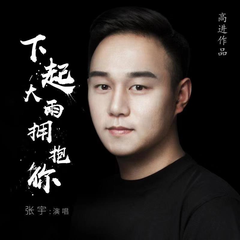 不忘初心资深投资人张宇推出单曲《下起大雨拥抱你》
