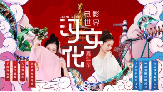 盛装派对品味时尚国潮,华谊兄弟电影世界(苏州)实景再现汉唐文化