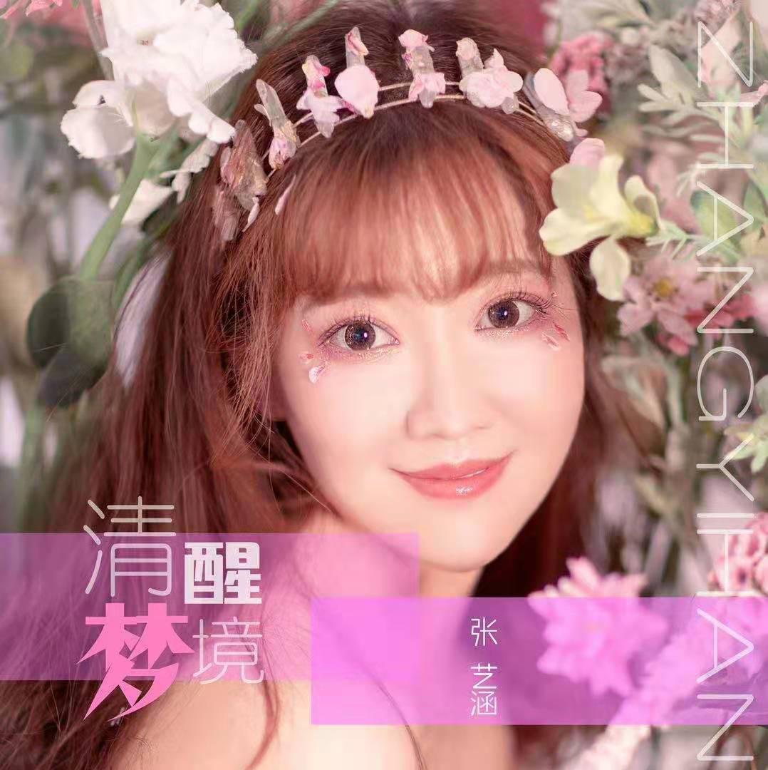 张艺涵新歌《清醒梦境》:是醒是梦,我想和你沉迷暖冬