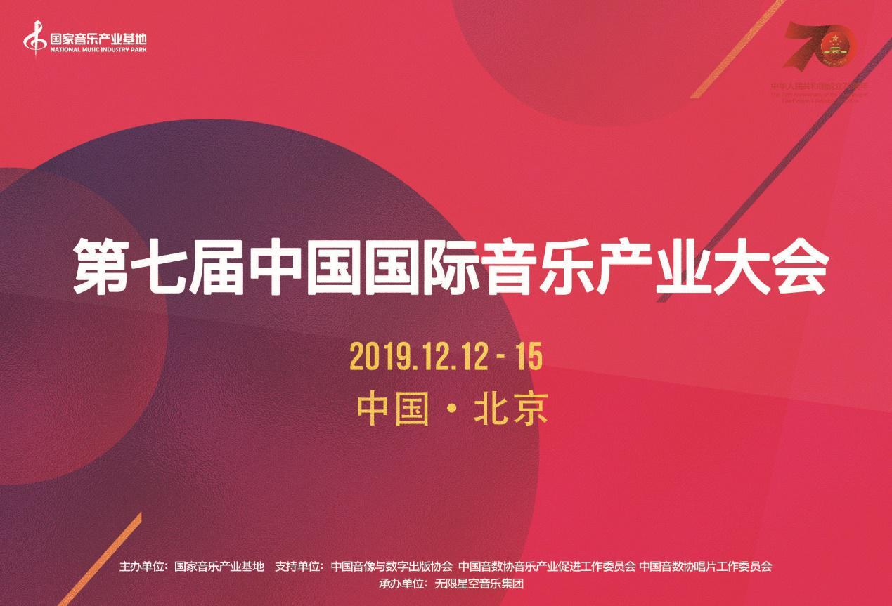 第七届中国国际音乐产业大会蓄势待发音乐创作大赛及创作营重磅嘉宾来袭