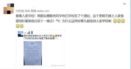 杭州某学校直播双十一晚会,别人家的学校你慕了吗?