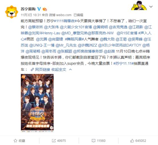 粉丝经效益凸显,苏宁双十一狮晚助力服务业经济增长