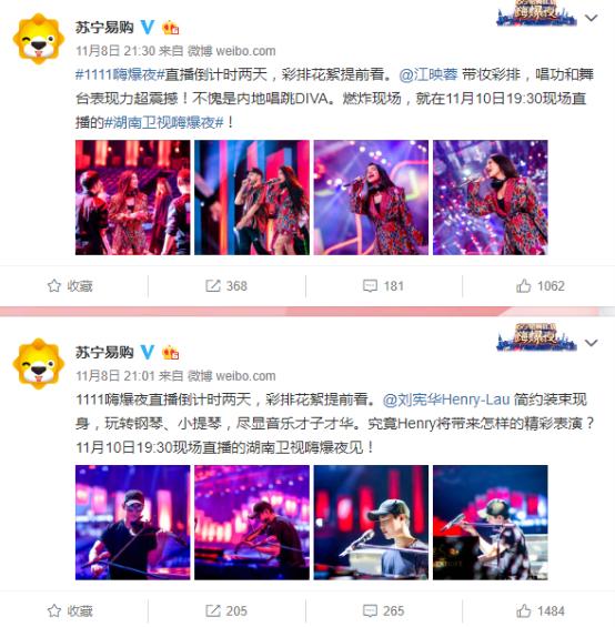 刘宪华江映蓉彩排现场曝光,我要吹爆苏宁狮晚舞美!