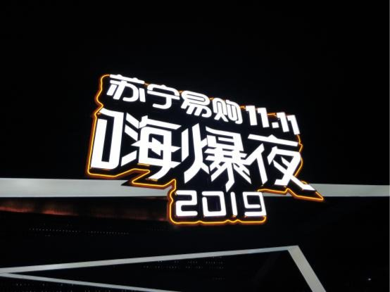 双十一电商春晚火爆苏宁狮晚引发线上线下全民围观