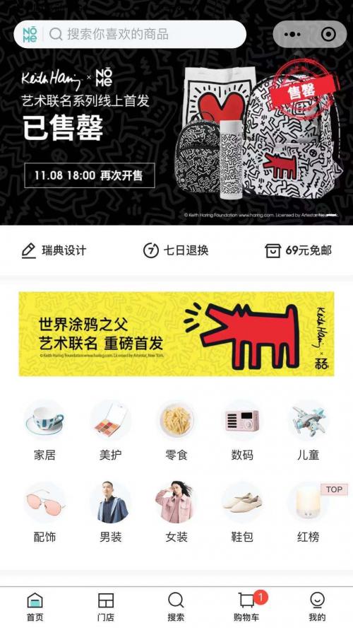 不到百元抢价值千万的艺术NOMEXKeithHaring预售即引疯抢!
