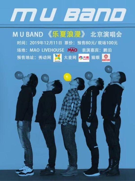 MUBand2019年《乐夏浪漫》演唱会12月北京开唱
