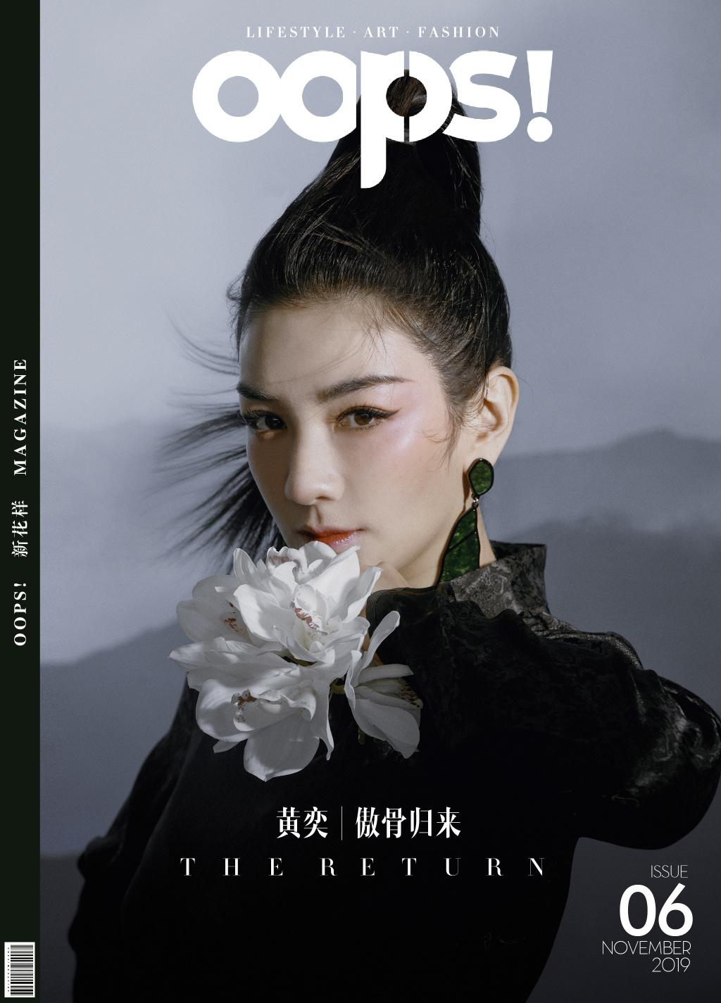 黄奕最新封面大片曝光 侠骨柔情引发回忆杀