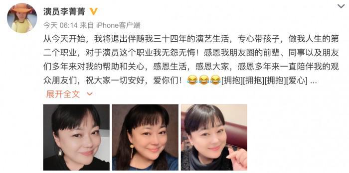 演员李菁菁宣布将退出娱乐圈,电影《那一夜我给你开过车》或成封山之作