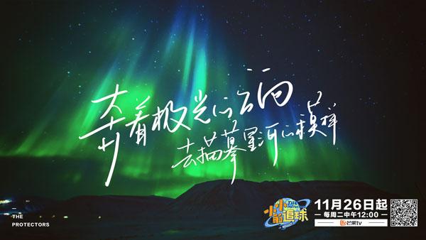 《小小的追球》定档11月26日,黄子韬首站北极之旅曝光