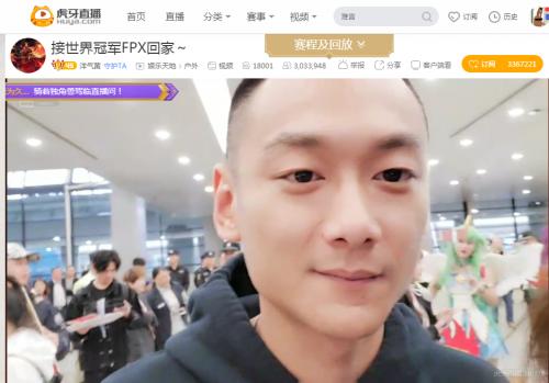 虎牙S9:FPX载誉回国粉丝现场欢呼迎接冠军