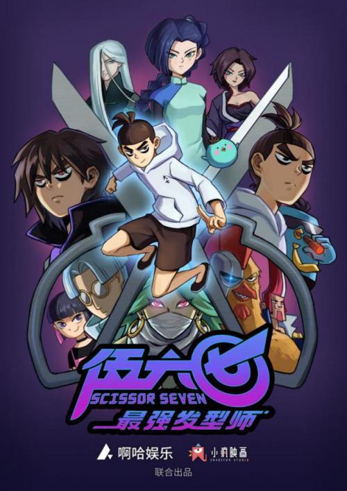 啊哈娱乐旗下高分动画《伍六七》成为来自中国的NetflixOriginal作品