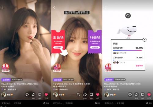 柳岩入驻腾讯微视,互动视频为京东全球好物节加码