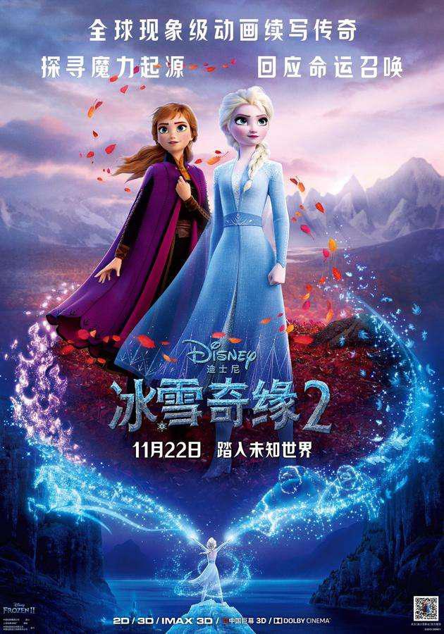 明星潮娃都爱的Frozen风,再添新成员――安踏儿童・冰雪奇缘2授权合作系列