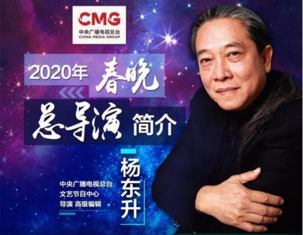 杨东升执导2020央视春晚 汪涵谢