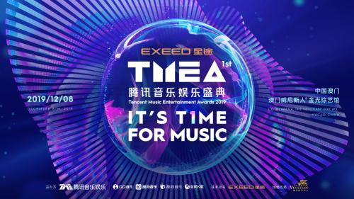 "2019TMEA腾讯音乐娱乐盛典造""多棱镜""奖项传承音乐变迁"