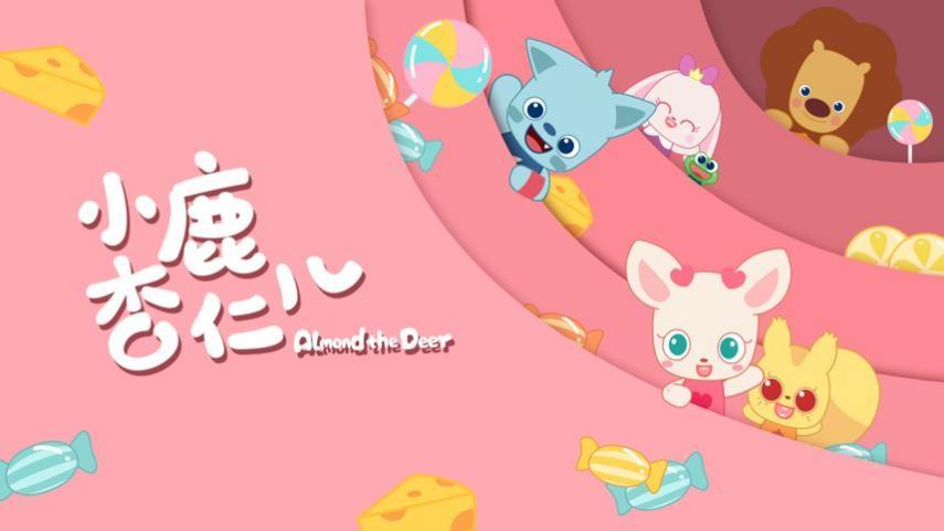 融创文化梦之城《小鹿杏仁儿》点击量破5亿,国产学龄前动画IP新秀诞生