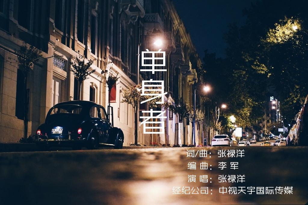 唱作型歌手张禄洋原创单曲《单身者》深情上线,全网首发!