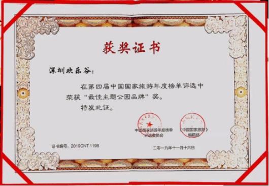 """深圳欢乐谷荣获中国国家旅游年度榜单""""最佳主题公园品牌""""奖项"""