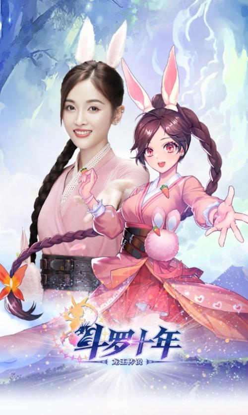 《斗罗十年-龙王传说》新版本活动上线吴宣仪代言小舞获赞誉