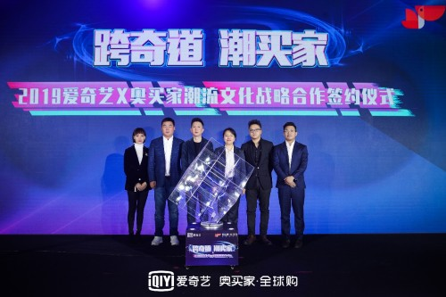 """爱奇艺与奥买家宣布潮流文化战略合作,抢占""""潮流文化""""赛道"""