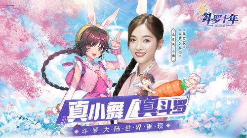 《斗罗十年―龙王传说》联手腾讯视频VIP吴宣仪小舞限定皮肤福利来袭