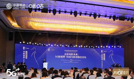 金鸡百花电影节:中国移动咪咕举办5G新视界・科技与影视融合论坛