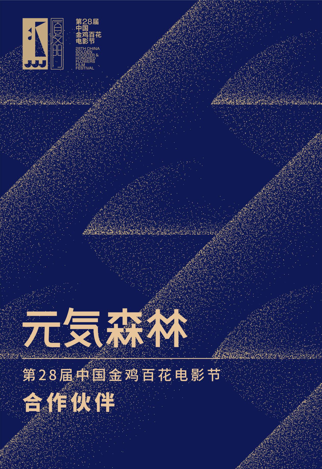 元�萆�林无糖气泡水携手金鸡百花电影节共享文化盛事