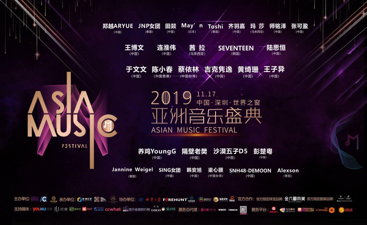 缘聚天下走进2019亚洲音乐盛典