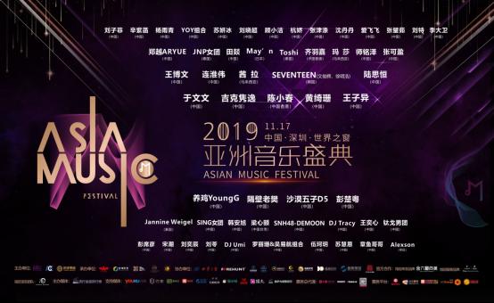 冠洋集团董事刘镇纲亮相亚洲音乐庆典打造娱乐新业态