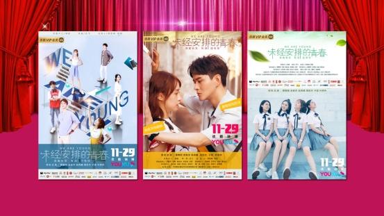 《未经安排的青春》11月29日优酷独播黄宥明余昊洋首度同框