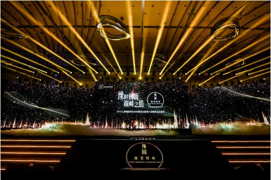 豫时创新・巅峰之造――2019年上海豫园珠宝时尚集团加盟商大会暨新品品鉴会盛大举行