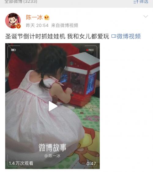 互动超有爱!陈一冰与女儿抓娃娃共度亲子时光